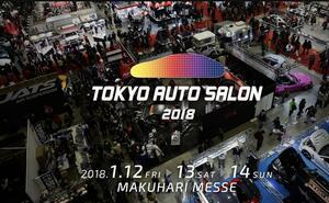 ダイハツ、東京オートサロン2018に出展