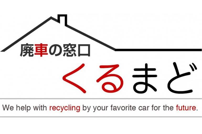 自動車の無料廃棄、引き取りなど、「廃車の窓口 くるまど」全国にサービス拡大