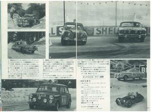 1964年、東京オリンピック開催時のクルマ事情【連載第1回:伝説のモンテカルロ】