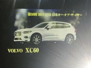 今年はボルボ「XC60」【2017-2018日本カー・オブ・ザ・イヤー】