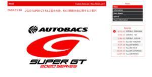 スーパーGT2020の第2戦富士、第3戦鈴鹿 延期決定