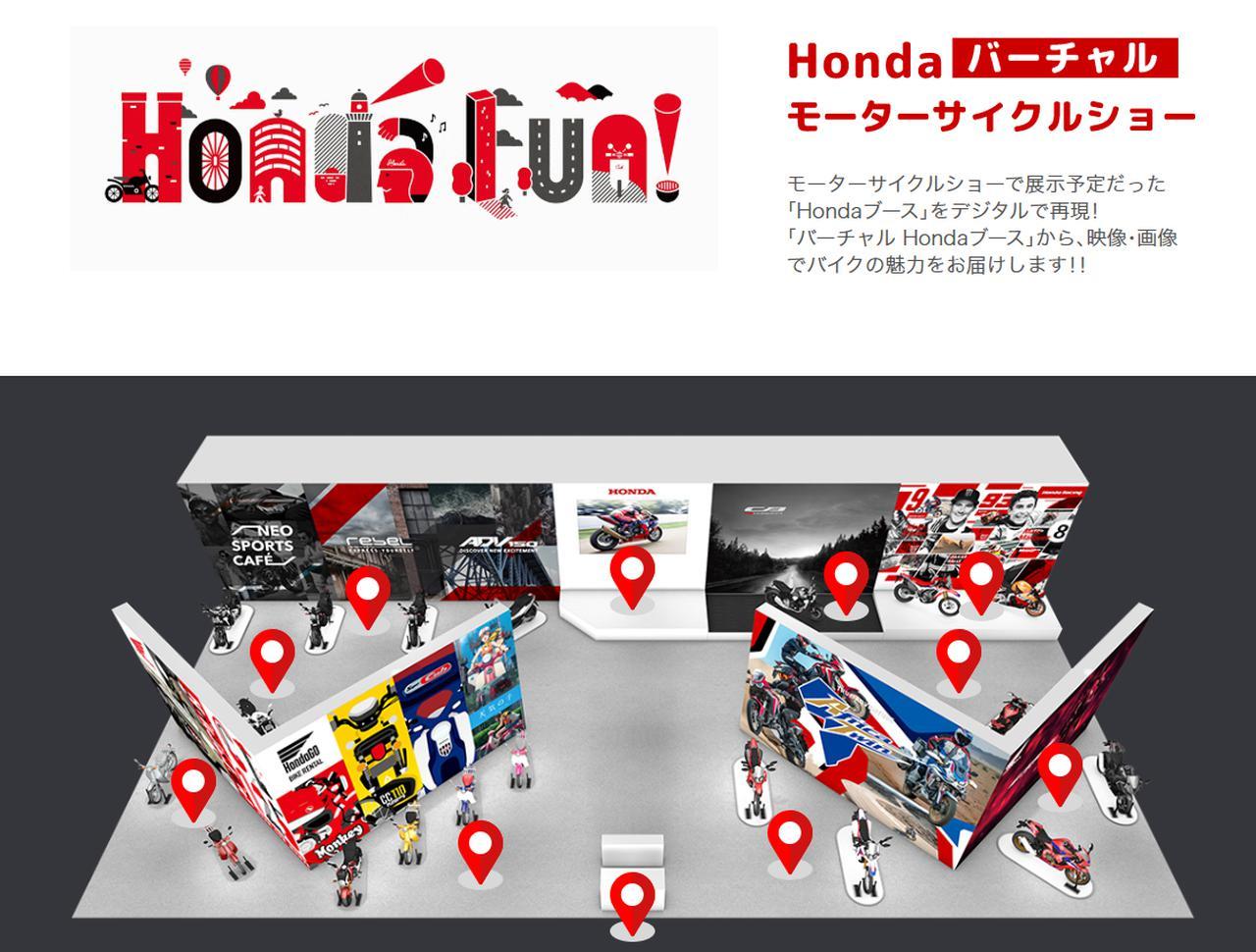 「Honda バーチャルモーターサイクルショー」が3月30日にグランドオープン!