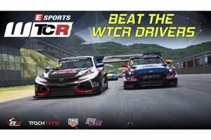 WTCR:プレシーズン期間に全4戦の『eスポーツ・シリーズ』立ち上げを発表