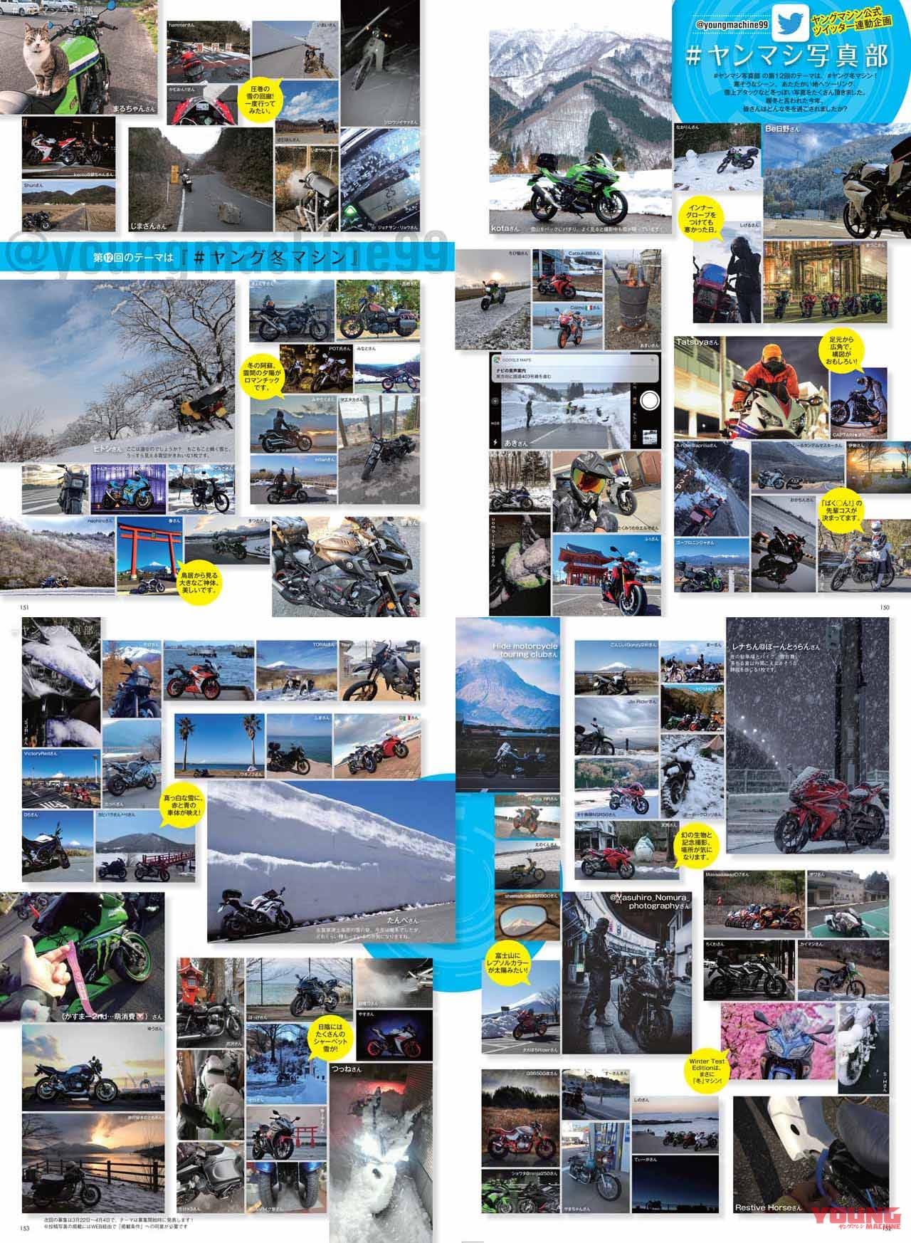 ヤングマシン2020年5月号の見どころ【今年の全部、458車】世界の新車大図鑑[2020]