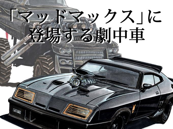 【図説で愛でる劇中車 第8回】これぞマッドマックス! 相棒・インターセプターと、狂気に満ちた敵の改造車