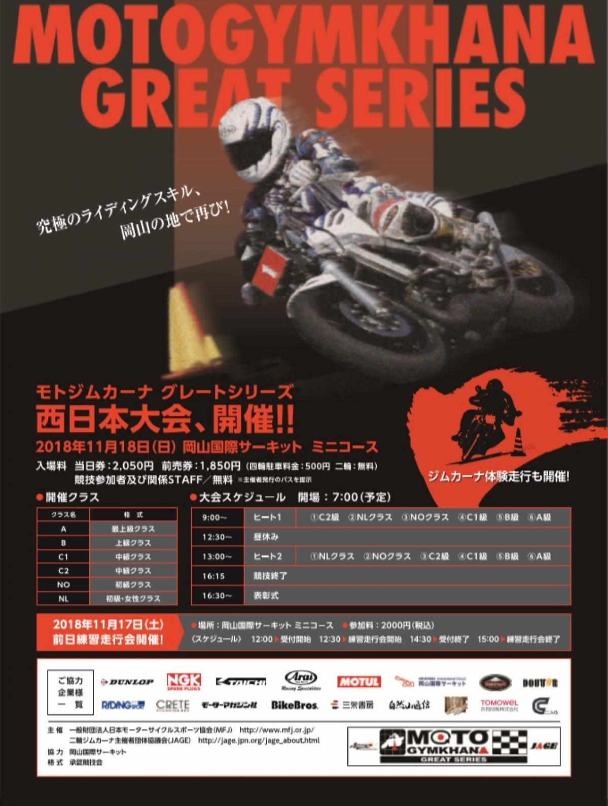 モトジムカーナ グレートシリーズ 西日本大会、11月18日(日)開催