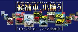 2017-2018 日本カー・オブ・ザ・イヤー10ベストカーが決定!
