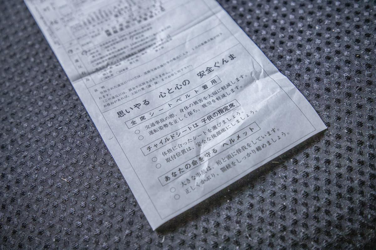 交通違反で異なる切符の色は3種類! 赤・青・白、反則金や処分の違いは?