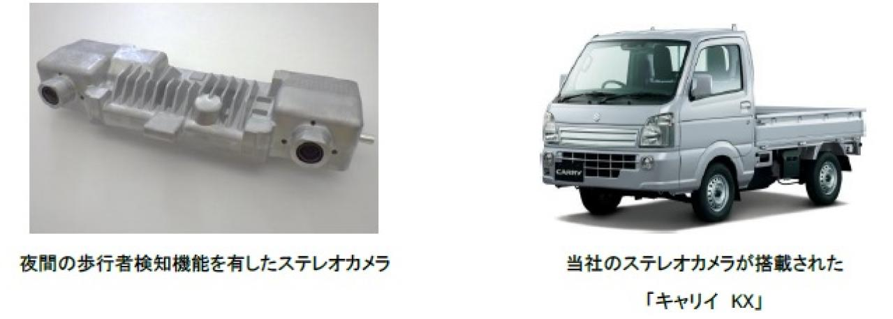 日立オートモティブシステムズ:夜間歩行者検知機能ステレオカメラ、スズキ「キャリイ」に軽トラックとして初採用