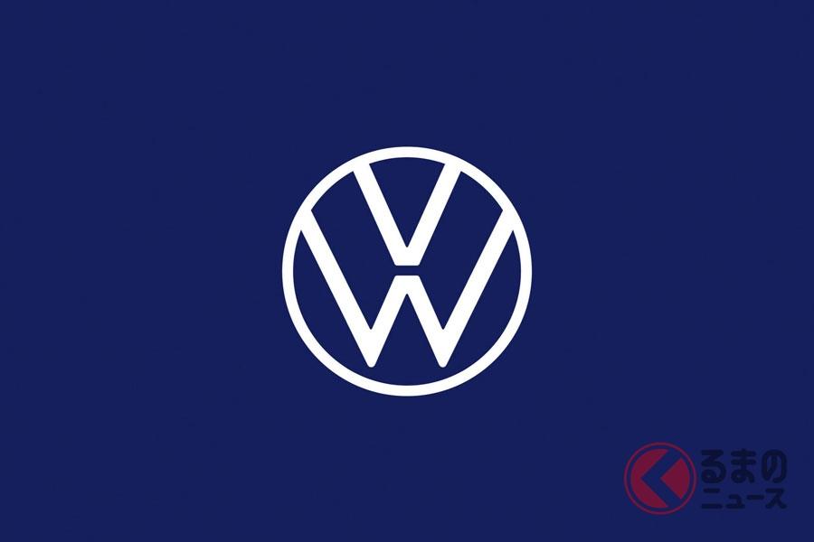 フォルクスワーゲンが新しいロゴマークを発表! 2020年半ばまでに導入完了予定