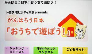 トヨタモビリティ東京、「おうちで遊ぼう」 特設サイトを開設