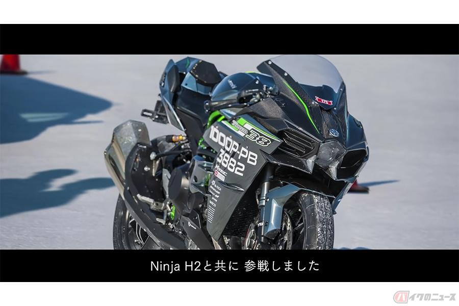 カワサキ・グループチャンネルに「Ninja H2」登場 「カワる、サキへ。」モーターサイクル篇を公開