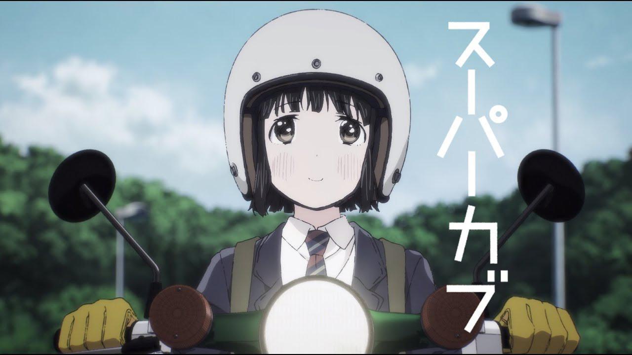 気になるアニメ『スーパーカブ』 PV第1弾公開、公式サイトもオープン! 女子高生とカブの物語がついにアニメに!
