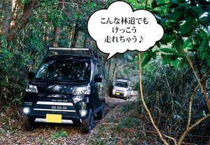【アゲ軽 質問箱】車高を上げる前に知っておきたい! LIFT-UP STYLE Q&A