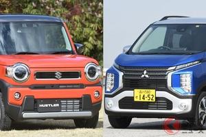 軽SUVはブーム? 新型ハスラーと新型eKクロスを徹底比較!