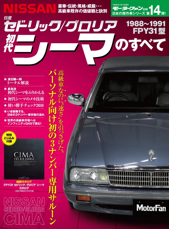 連載第9回『よろしく! スズキ・ジムニーシエラ』 「新型/歴代ジムニーのすべて」、本日2018年11月14日発売です。 ~新刊告知と新旧比較試乗~