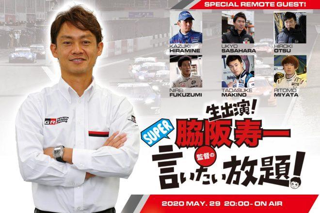 注目の若手GT500ドライバーが6名出演!『脇阪寿一のSUPER言いたい放題』は5月29日OA
