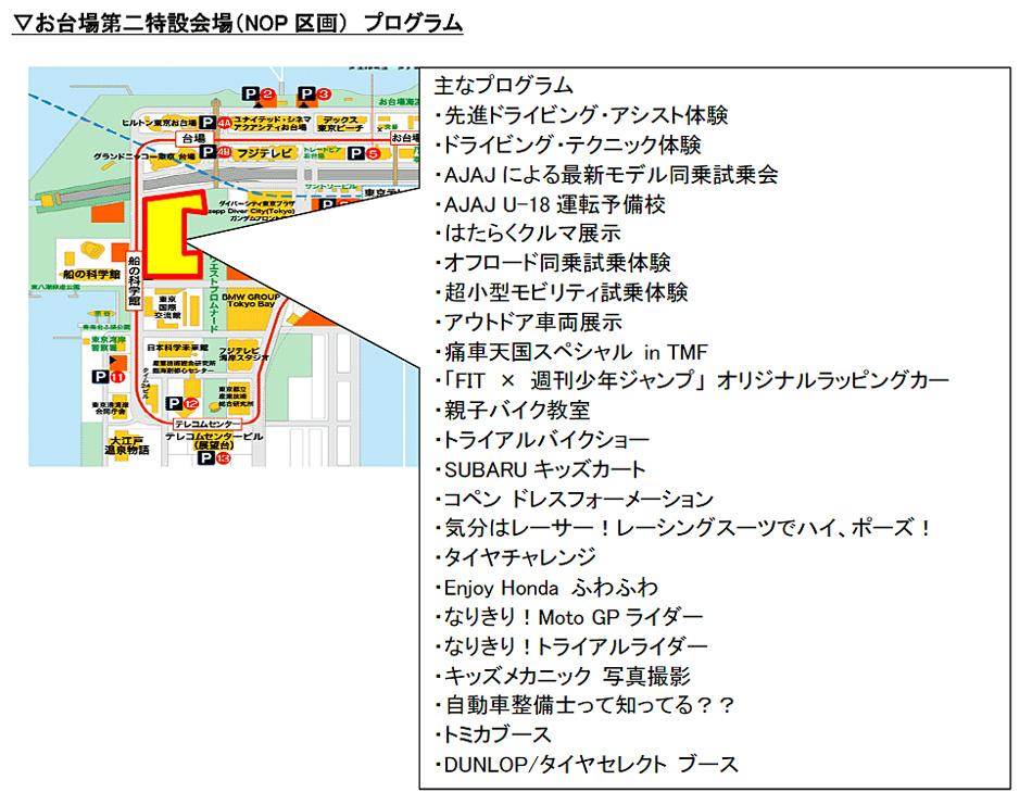 10月6日~8日に台場で開催される「東京モーターフェス2018」の内容が決定