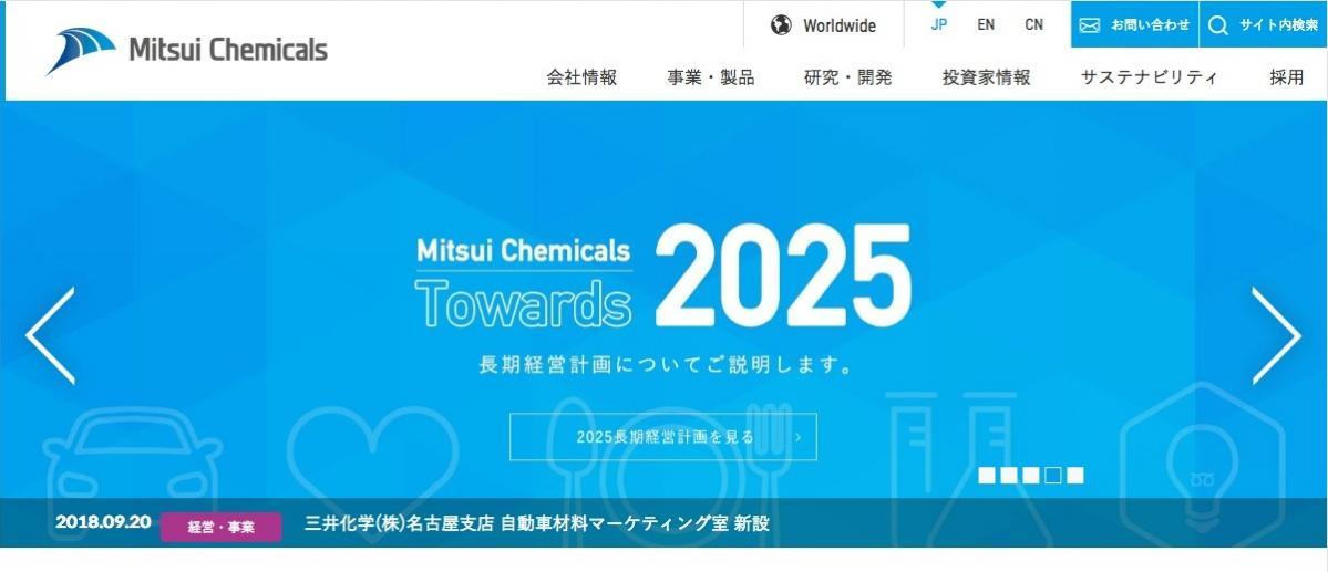 三井化学 名古屋支店:自動車材料マーケティング室を新設