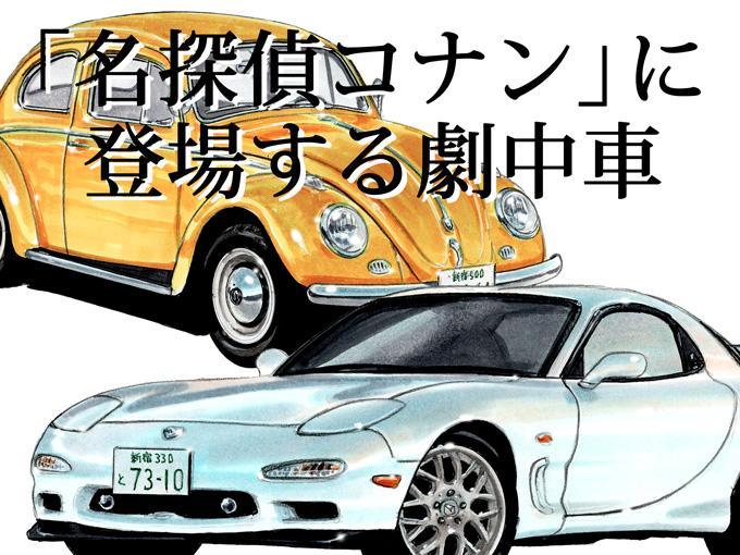 【図説で愛でる劇中車 第6回】車好きもうなる!?「名探偵コナン」の車種選抜に迫る
