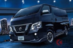 日産「NV350キャラバン」の特別仕様車「プレミアムGX アーバンクロム」を発売