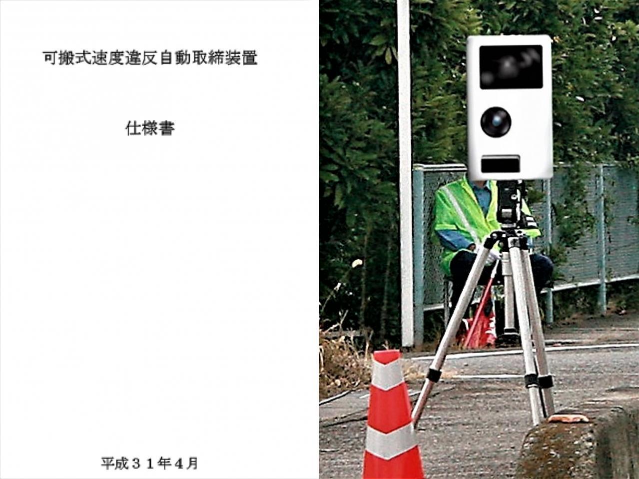 SCOOP!! レーザー式移動オービス、LSM-300の仕様書をゲット! やはり「その場でも検挙」、「2輪車も取締可能」という噂は、本当だった!