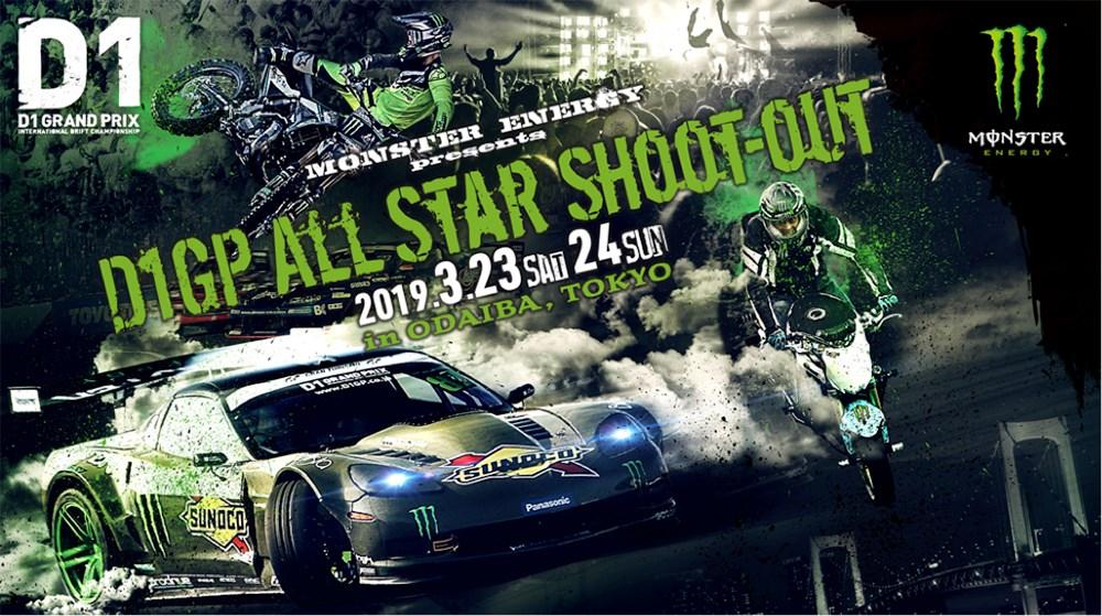 ドリフト仕様のGRスープラも参戦決定「Monster Energy presents D1GP All Star Shoot-out」が開催...03/23(土)・24(日)