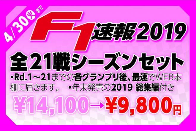 実質4300円オフでF1速報を楽しめる。『2019シーズンセット』、オートスポーツブックスで発売