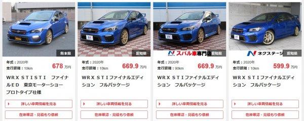 【暴騰しすぎ! 買っときゃよかった!!】新車価格より高い! プレミア中古車とその事情