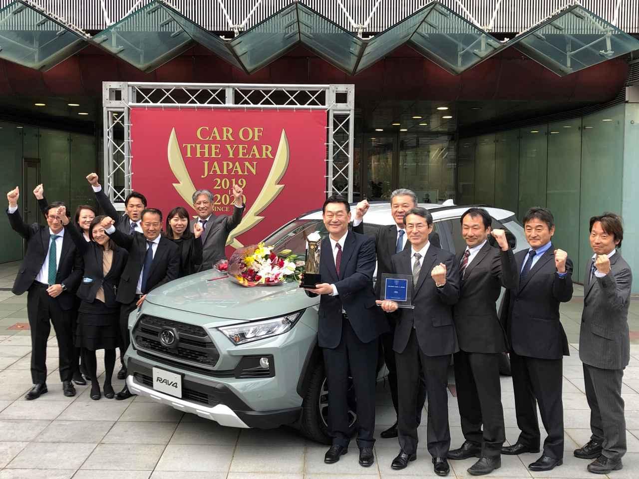 「2019-2020 日本カー・オブ・ザ・イヤー」をトヨタ RAV4が獲得。トヨタ車は10年振りで通算10回目