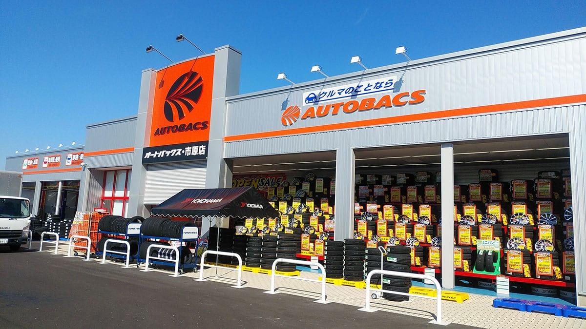 【千葉県27店舗目】日頃にメンテに安心できるオートバックス・市原店がオープン!