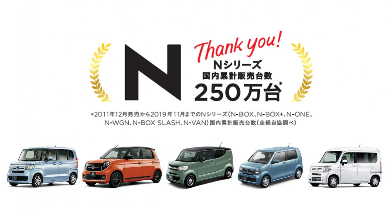 止まらぬ勢い! ホンダの軽自動車「N」シリーズが累計販売台数250万台を突破