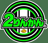 急遽!2りんかん祭りWinter 2020が開催される事になりました。