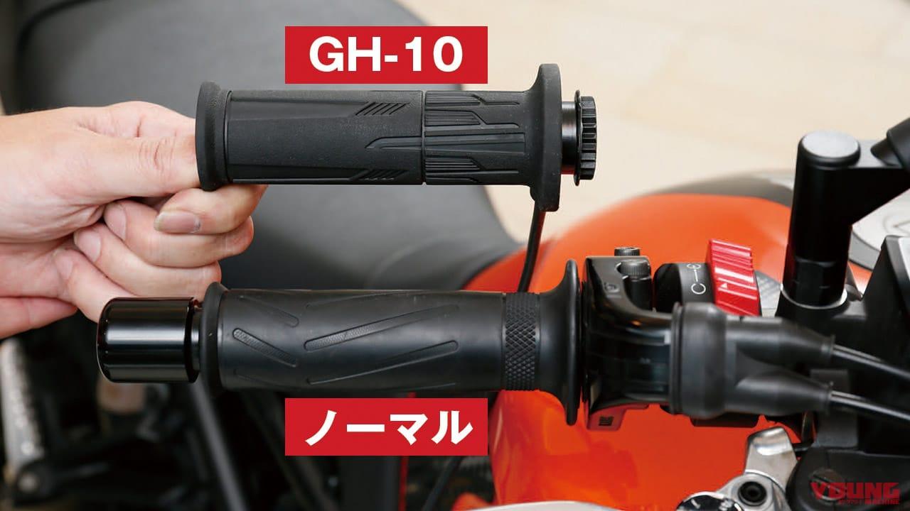 純正グリップと同等サイズのスリムなグリップヒーター【キジマ GH10】