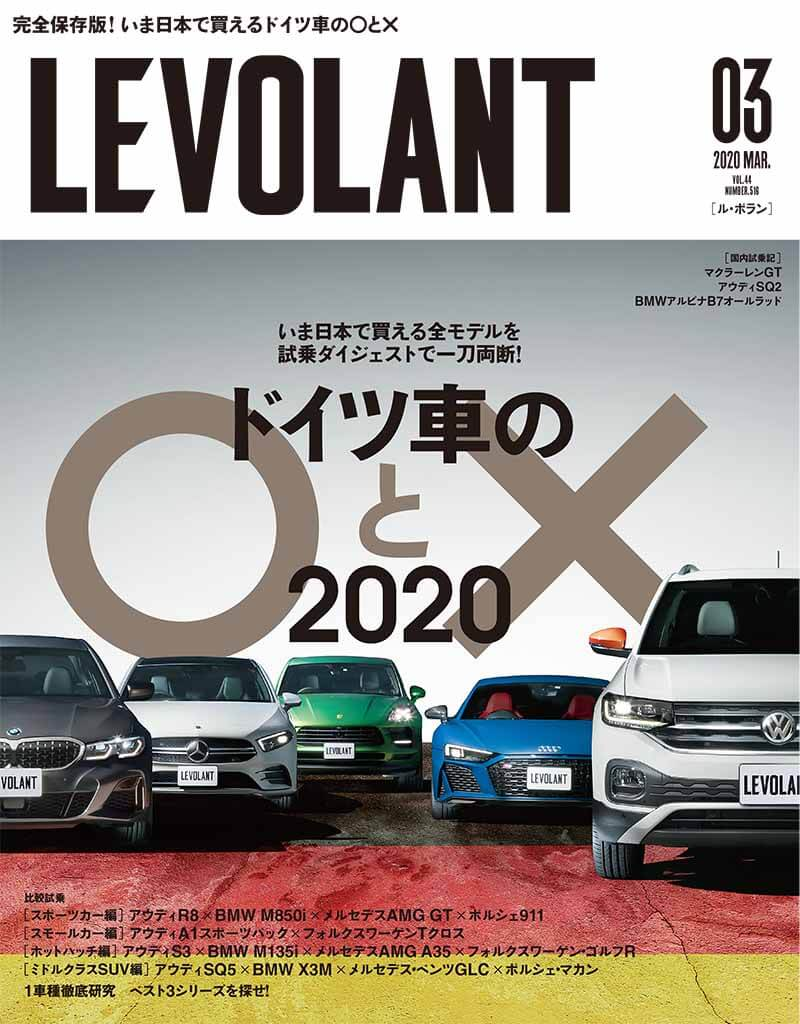 ル・ボラン3月号、1月24日発売!!