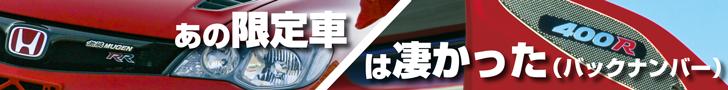 【あの限定車は凄かった(9)】NSX-R GT(5台限定/2005年2月発表/販売価格5000万円<当時>)