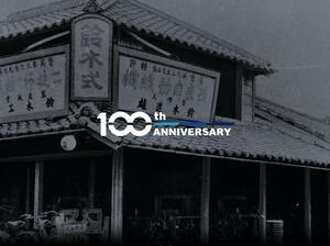 今年はスズキが創立100周年! 見どころたっぷりの「100周年スペシャルサイト」がオープン!