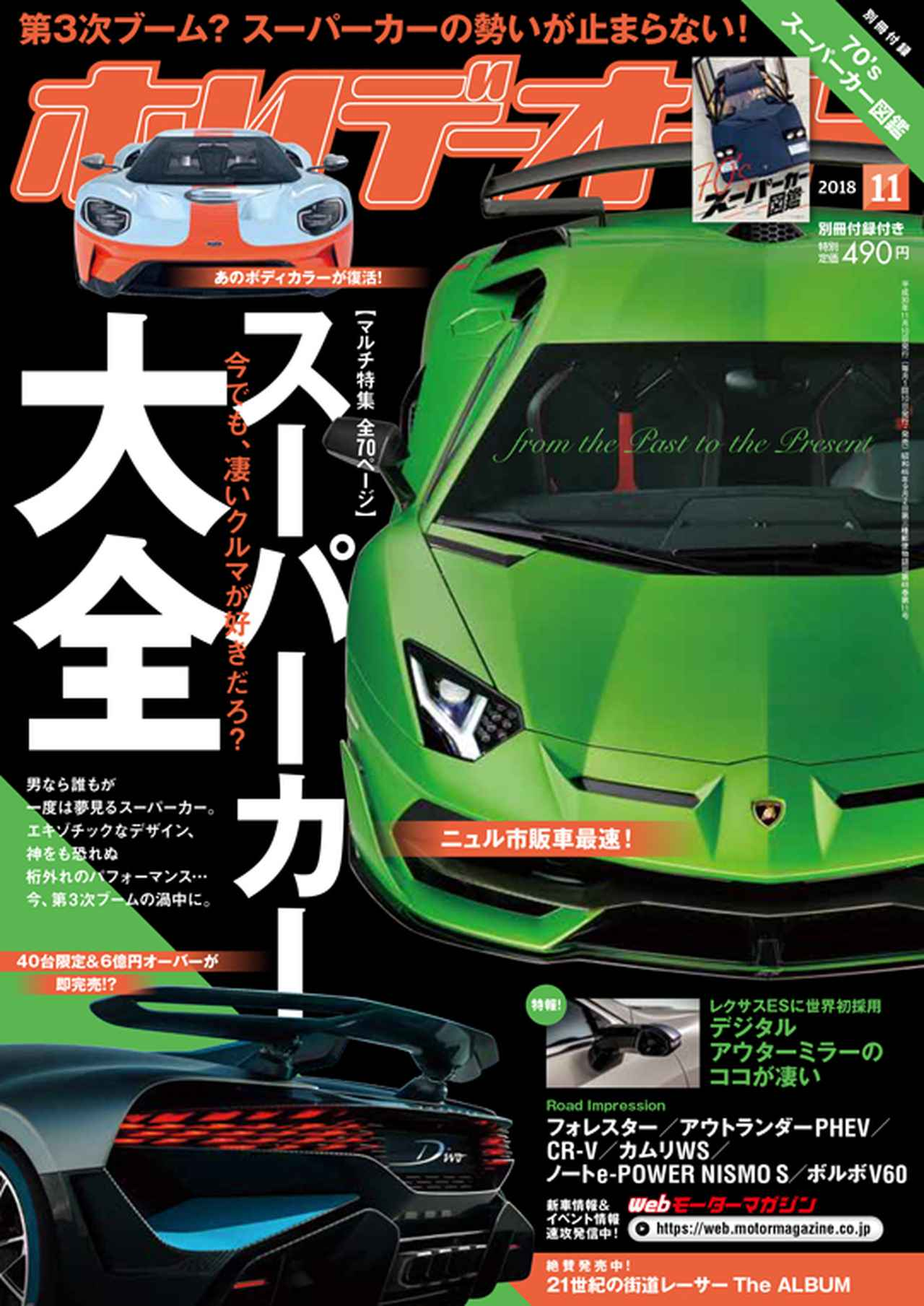 チゼータ V16T 【スーパーカー第二黄金期】バブルな時代のスーパーカーたち(その6)