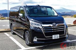 トヨタ新型「グランエース」の実燃費を検証! VIP御用達の巨大ワゴンの実力は?
