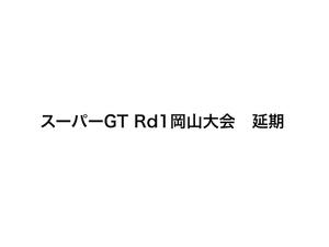 スーパーGT Rd1 岡山大会GT300kmレース 延期