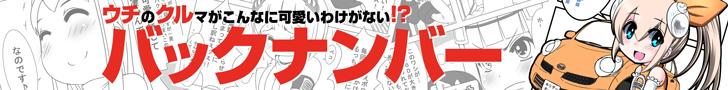ウチクル!?第38話「ダイハツ コペン(L880K)がこんなに可愛いわけがない!?」クルマ擬人化マンガ