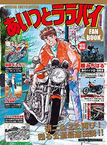 楠みちはる〈僕のバイク道・漫画道〉第16回「バリ伝登場と苦情ハガキ」/『あいつとララバイ』完結30周年記念企画