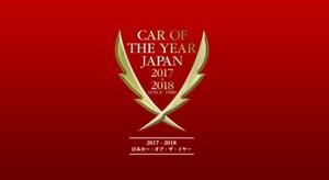 第38回 2017–2018 日本カー・オブ・ザ・イヤー 10ベストカー発表