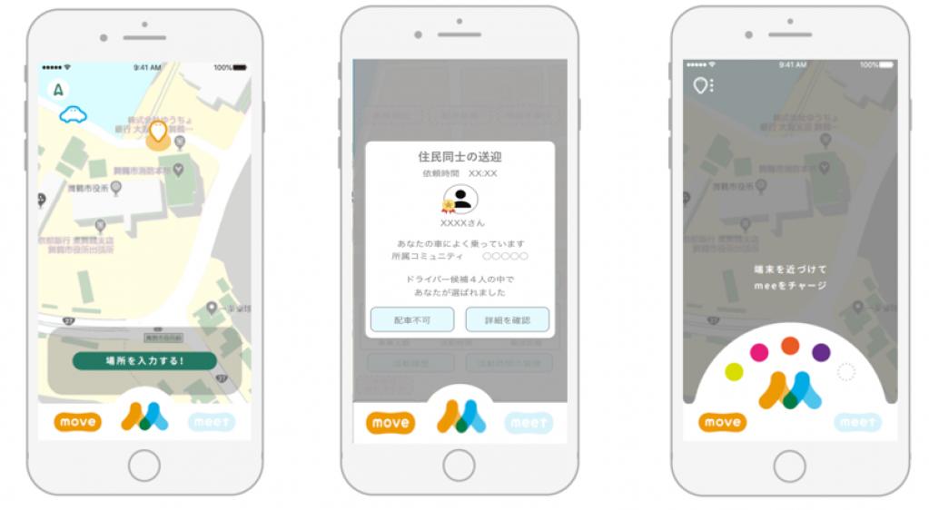 オムロン、舞鶴市、日本交通:日本初、地方都市の共生の仕組みによるMaaS実証実験