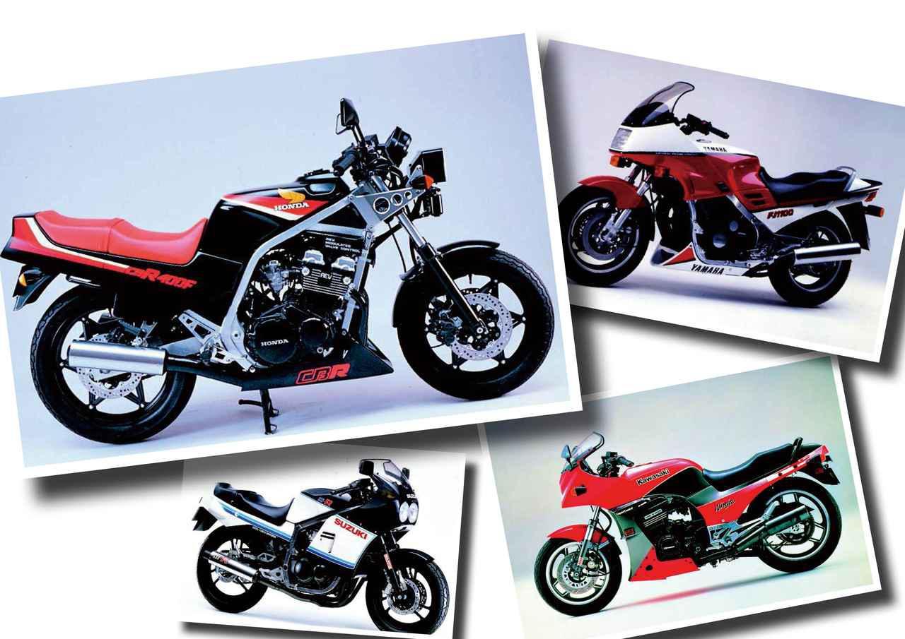 GPZ900R、FJ1100、GSX1100EF!大排気量の空冷4気筒が続々登場!【日本バイク100年史 Vol.031】(1983-1984年)<Webアルバム>