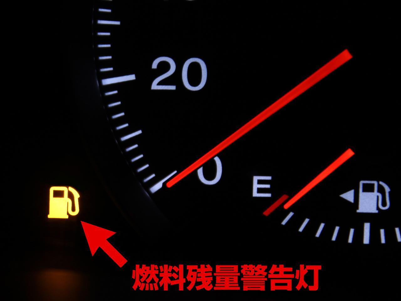 【くるま問答】ガス欠寸前。燃料警告灯が点灯したらあと何km走れる? もし動けなくなったら?