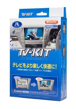 データシステム、「TV-KIT」がグランエース、アルファード/ヴェルファイア、ライズ/ロッキーに適合! 走行中でも同乗者がテレビを見られ、退屈しない!