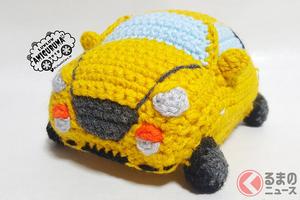 スポーツカーがモコモコでふわふわに!? 癒し系クルマの編みぐるみが可愛い