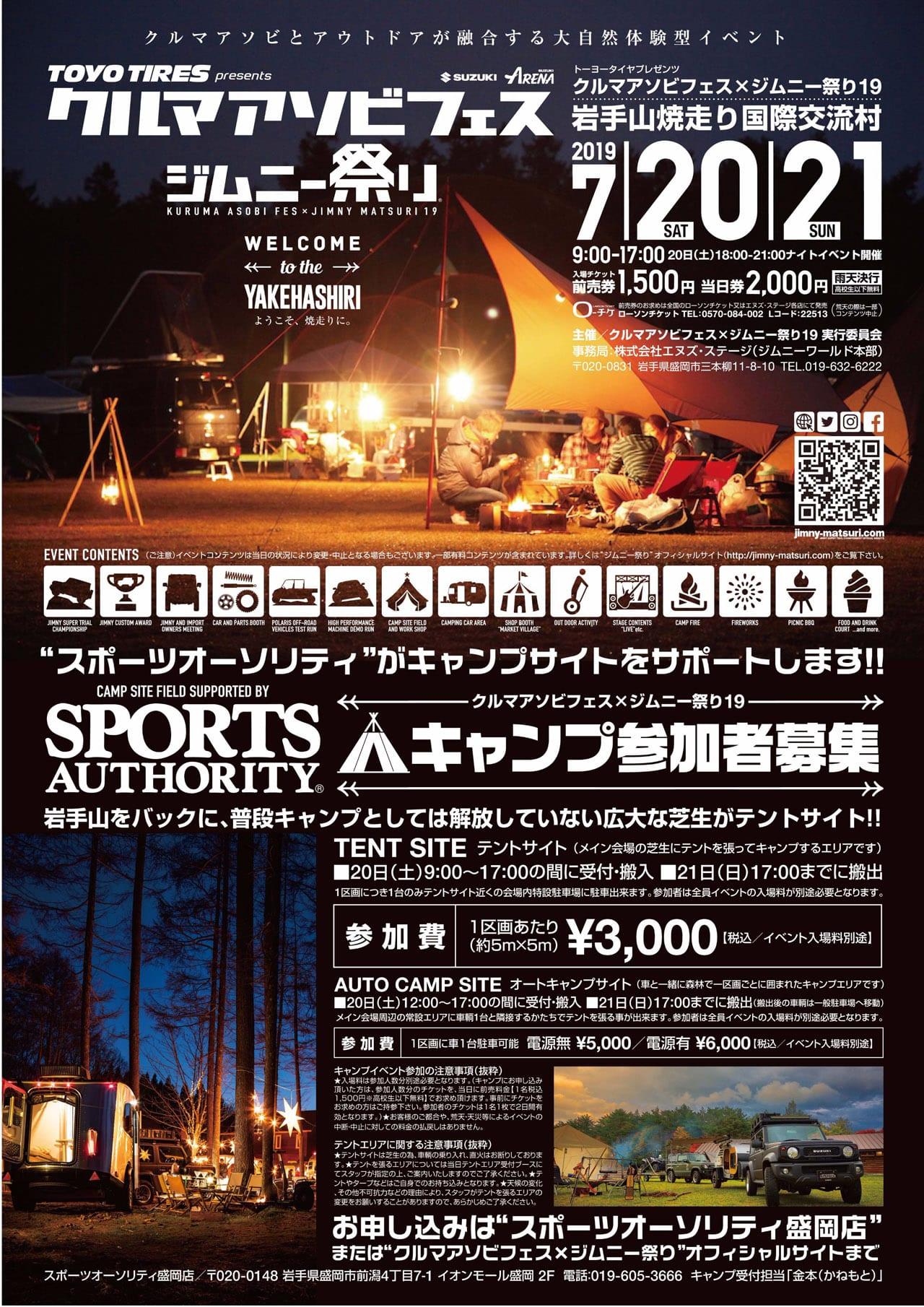 まだ間に合う! ナイトイベントまで2デイズをフルに楽しむなら! ジムニー祭りでキャンプ! in 岩手山焼走り国際交流村