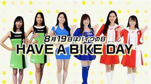8/19は「バイクの日」 レースクイーンが動画で交通安全呼びかけ 日本自動車工業会